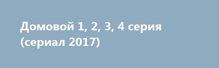 Домовой 1, 2, 3, 4 серия (сериал 2017) http://kinofak.net/publ/komedii/domovoj_1_2_3_4_serija_serial_2017/7-1-0-5061  Натали – бывшая певица в ресторане. Сегодня она добронравная домохозяйка, занятая важными семейными делами: воспитанием своих малышей. Женщина, как в прошлые времена, хочет заниматься творчеством, петь на концертах. Организовать гастроли может её любимый муж Серж, который работал клоуном на утренниках для детей. Но у Натали «чудесный» дар – попадать в оригинальные, странные…