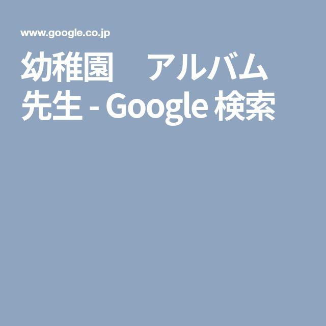 幼稚園 アルバム 先生 - Google 検索