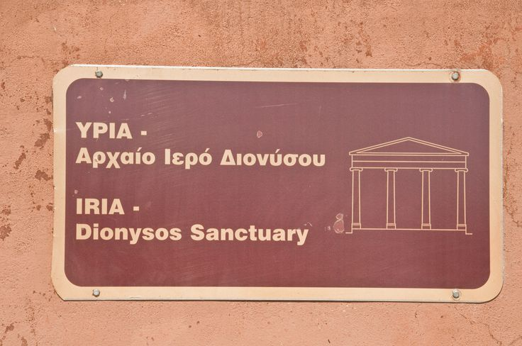 Have you ever visit the #ancient temple of Dionysos in #Naxos? #Greece