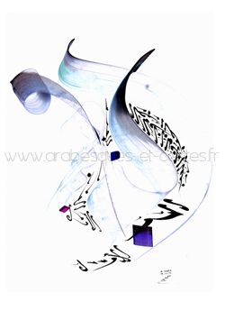 Calligraphie arabe - Premier Amour (2)