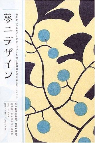 Japanese, Yumeji Design