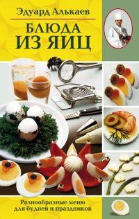 Книга Блюда из яиц. Разнообразные меню для будней и праздников