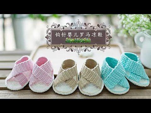 鉤針編織寶寶鞋 嬰兒羅馬涼鞋 1/2 - YouTube