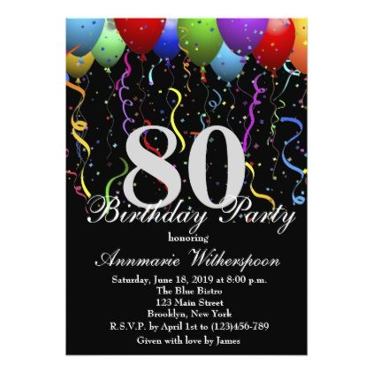 Trendy 80th Birthday Invitation Balloons