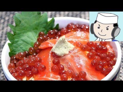 サーモンのヅケ親子丼(イクラの作り方)♪  Salmon Zuke Oyako-don♪ (How to make Ikura)