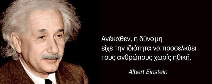 """""""Ανέκαθεν, η δύναμη είχε την ιδιότητα να προσελκύει τους ανθρώπους χωρίς ηθική."""" Albert Einstein ( 1879-1955 , Γερμανοεβραίος φυσικός)  #quotesbyfamouspeople #quotes   #alberteinstein  #quoteonlife   #AlbertEinsteinQuote #greekquotes"""