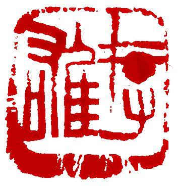 鄧散木刻〔存雄〕,印面長寬為2.8X2.9cm