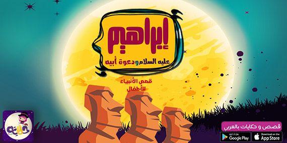 قصة سيدنا إبراهيم عليه السلام للاطفال Islamic Kids Activities Muslim Kids Islam For Kids