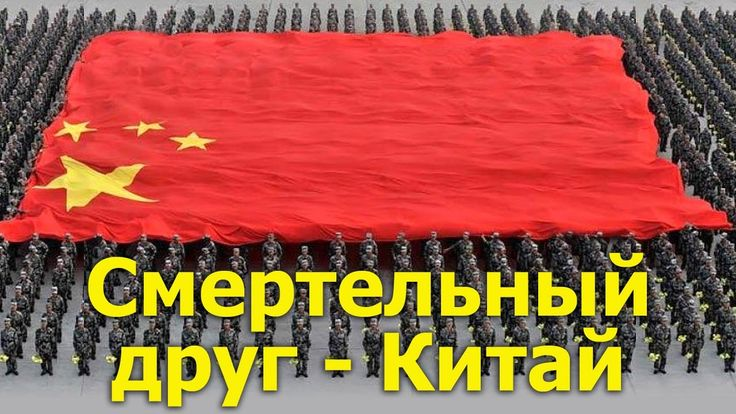Китай - смертельный друг. Обманутая Россия. Распространять ВСЕМ!!!