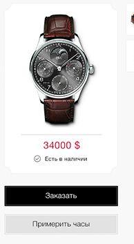 """Кнопка """"Примерить часы"""""""