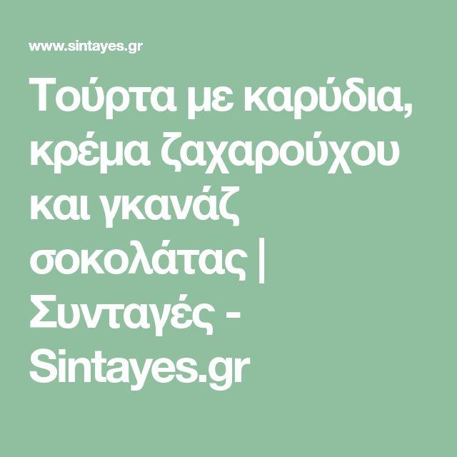Τούρτα με καρύδια, κρέμα ζαχαρούχου και γκανάζ σοκολάτας   Συνταγές - Sintayes.gr