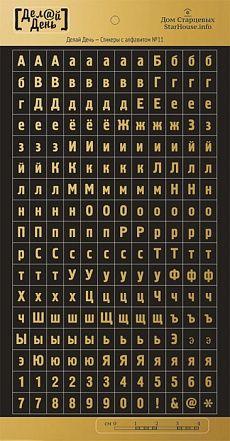 Стикеры с алфавитом №11, 10х21 см, Золото Делай день от Дом Старцевых