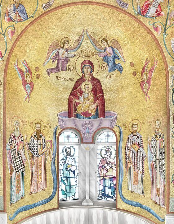 Η Πλατυτέρα-Ζωοδόχος Πηγή (ψηφιδωτό, Ναός Αγίας Λυδίας Φιλίππων)