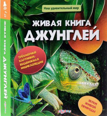Юлия Гастева: Живая книга джунглей. Книжка-панорама Трехмерные панорамные…