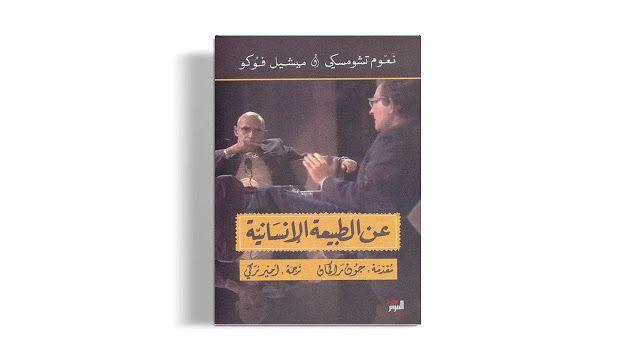 فيلوكلوب نادي الفلسفة كتاب عن الطبيعة البشرية نعوم تشومسكي و ميشيل فوك Books Book Cover Cover