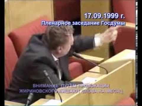 Вопрос Жириновского Селезнёву о взрыве в Волгодонске.
