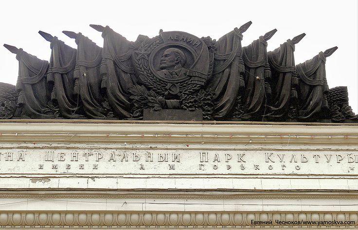 Парк Горького. Часть 1. 1920-1950