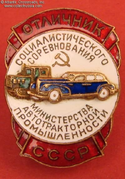 Collect Russia Badge for Excellence in Socialist Competition, Ministry of Automobile and Tractor Industry, 1947-1955. Soviet Russian