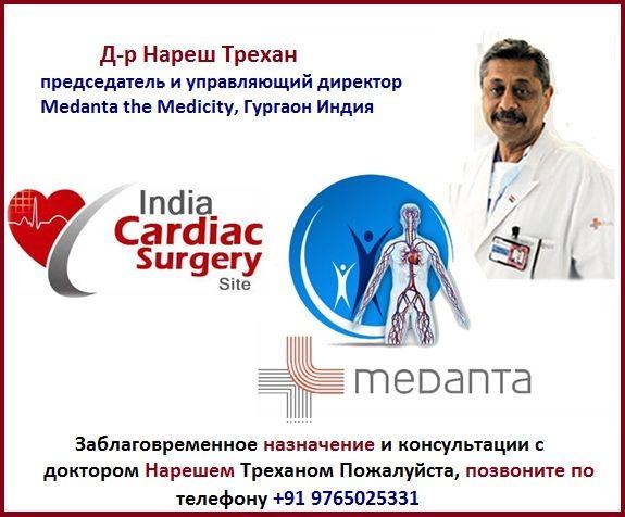 Vse Bolshe I Bolshe Lyudej Vybirayut Doktora Naresha Trehana Kardiologa V Deli Dlya Tyazheloj Hirurgii Serdca Surgery Heart Surgery Cardiologist