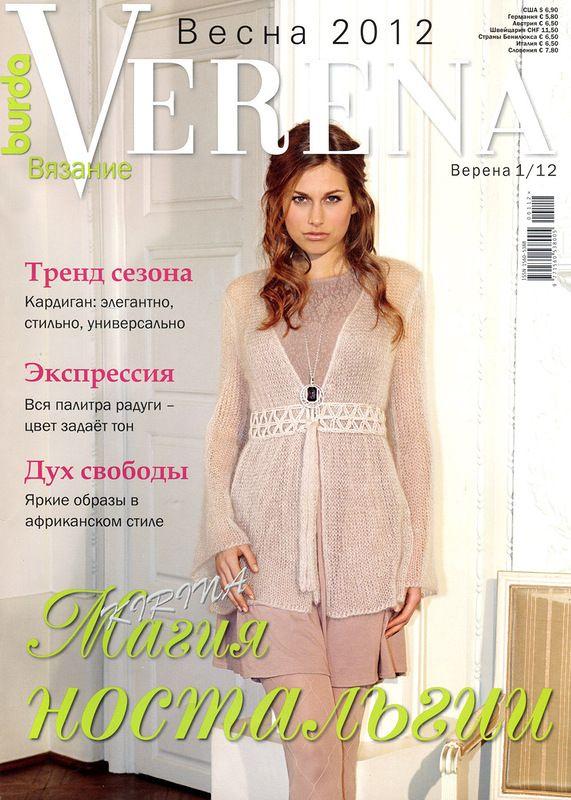 Verena № 1 2012. Весна