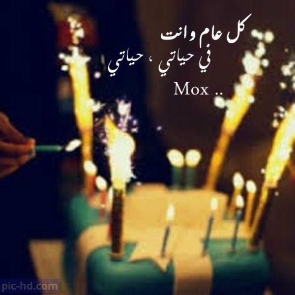رمزيات عيد ميلاد رمزيات تورتة عيد ميلاد تويتر جميلة Birthday Candles Pics Birthday