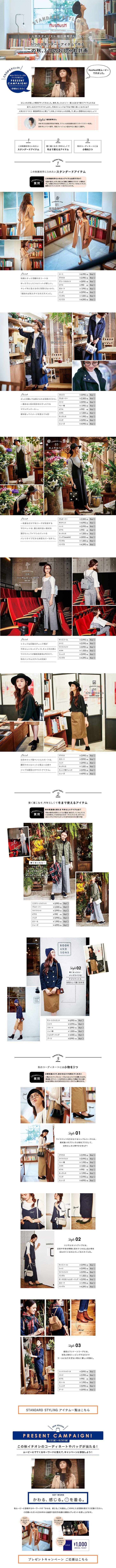 5つのスタンダードアイテムで作る この秋、3つのおしゃれ計画【ファッション関連】のLPデザイン。WEBデザイナーさん必見!ランディングページのデザイン参考に(シンプル系)
