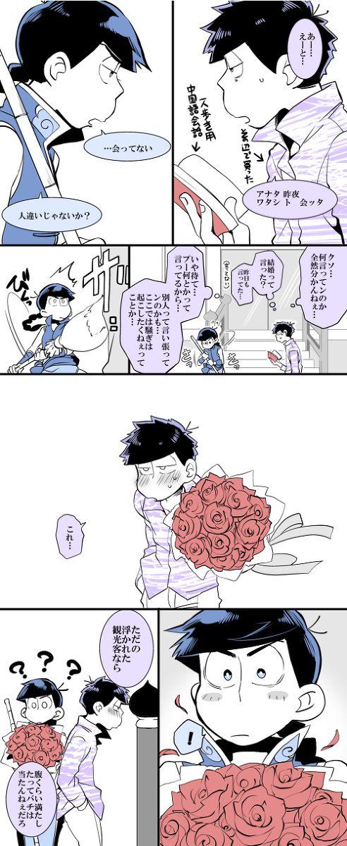 【おそ松】ツイログ【腐】 [27]