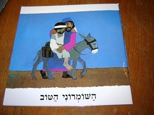 The Good Samaritan / Hebrew Children's Bible Booklet / Hebrew Language