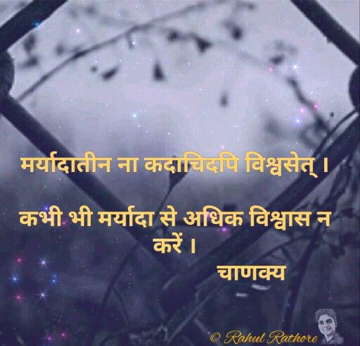 Chankya Quotes in Hindi