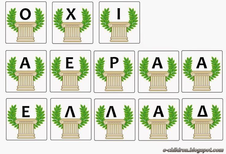 ΣΥΝΘΕΣΗ+ΛΕΞΕΩΝ+-+28η+ΟΚΤΩΒΡΙΟΥ+1.jpg (1600×1092)
