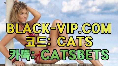배당상향조정 BLACK-VIP.COM 코드 : CATS 배당률높은곳 배당상향조정 BLACK-VIP.COM 코드 : CATS 배당률높은곳 배당상향조정 BLACK-VIP.COM 코드 : CATS 배당률높은곳 배당상향조정 BLACK-VIP.COM 코드 : CATS 배당률높은곳 배당상향조정 BLACK-VIP.COM 코드 : CATS 배당률높은곳 배당상향조정 BLACK-VIP.COM 코드 : CATS 배당률높은곳