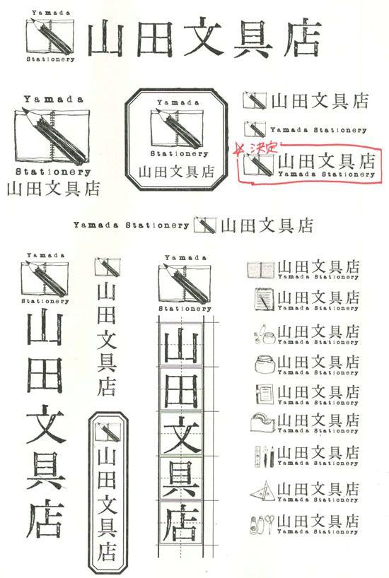 山田文具店のロゴデザイン案です。
