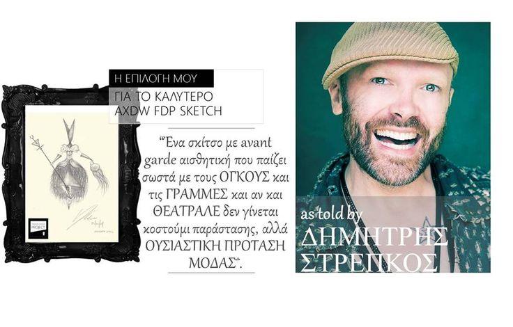 Ο σχεδιαστής μόδας Δημήτρης Στρέπκος των Celebrity Skin, ως μετρ της avant garde αισθητικής επιλέγει το πιο avant garde σκίτσο από τον διαγωνισμό AXDW Fashion Design Project και επιδοκιμάζει τον νέο σχεδιαστή για την τόλμη του να δημιουργήσει κάτι νέο και πρωτοποριακό. Ευχαριστούμε Δημήτρη <3