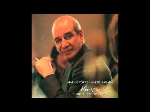 Μουσική: Μάριος Τόκας Στίχοι: Άλκης Αλκαίος Τραγούδι: Δημήτρης Μητροπάνος…