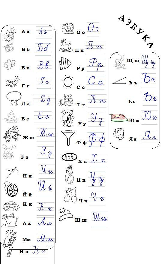Българска азбука/ Bulgarian alphabet