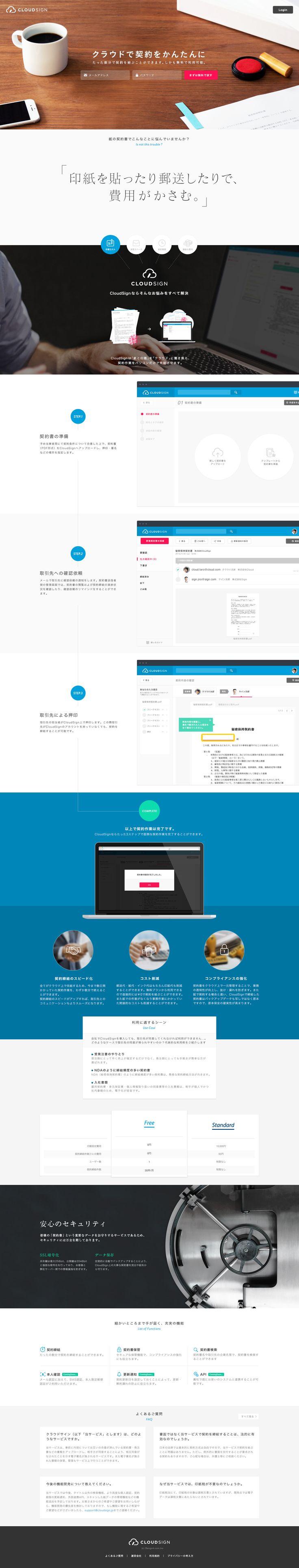 10月19日にリリースされた、弁護士ドットコム様の新サービスCloudSignのデザインを制作しました。 CloudSignは、これまで「紙と印鑑」で行っていた契約作業を全て「クラウド」上で完結できるため、製本や押印など […]