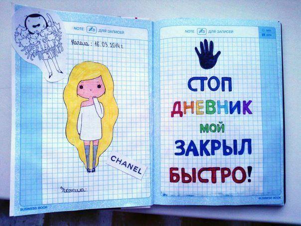 личный дневник первая страница - Поиск в Google