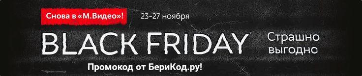 Страшно выгодно.  черная пятница мвидео 2016! -   #МВидео #промокод #Mvideo #Berikod #Акции #скидки
