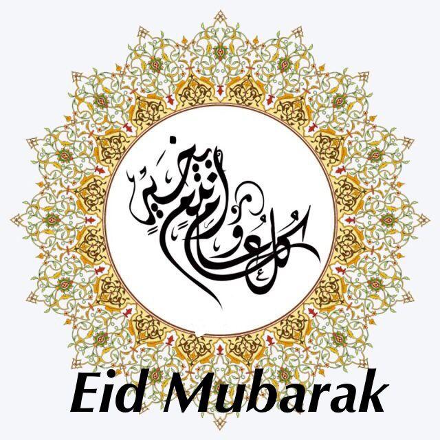 Beautiful Hindi Wikipedia Eid Al-Fitr Feast - 6567a7f3e6b98a4c72ff2bf86a6665a3--eid-mubark-eid-ramadan  Trends_714013 .jpg