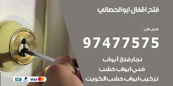 فتح اقفال ابو الحصاني 97477575 نجار فتح اقفال ابواب وتجوري وسيارات نجار الكويت Door Handles Doors