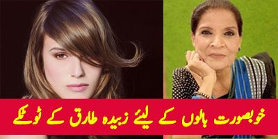 Apa Zubaida Tariq Totkay for Hair Beauty Tips for Girls and Women. Zubaida Apa Beautiful Shining Hair Tips at Home.