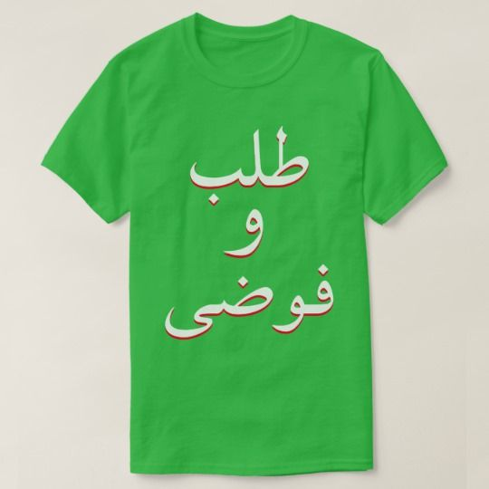 order and chaos in Arabic green T-Shirt order and chaos(والنظام والفوضى) in Arabic. Get this for a trendy and unique green t-shirt with Arabic script in the colour white and red.