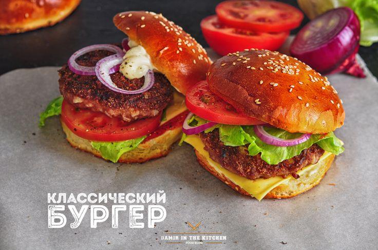 Домашние бургеры (часть 1) - osepchukdamir