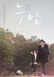 A Stray Goat adalah sebuah film dari Korea Seatan terbaru tahun 2017 yang disutradarai dan ditulis oleh Jo Jae-Min. Film ini juga menandai debut layar lebar pertama dari Jin-Young.