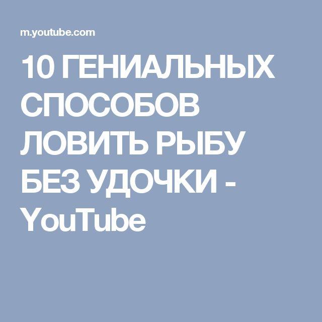 10 ГЕНИАЛЬНЫХ СПОСОБОВ ЛОВИТЬ РЫБУ БЕЗ УДОЧКИ - YouTube
