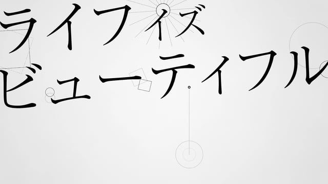 amazarashi LIVE TOUR 2016  - A Life is Beautiful   - Lyric Movie -  2016    AD / Dir:Kenichi Ogino(ALLd.) Motion Design:Masakazu Nomura / Suguru Tachikawa / Kaito Mizuno(ALLd.) Design:Fumiya Hirose(ALLd.)  ---------- Supported by Lyric speaker