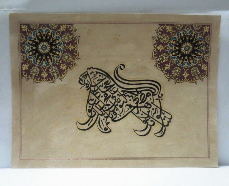 46 Best Islamic Calligraphy Pattern Paintings Kalma Art