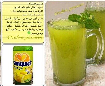Pin By Jiji Tofaha On مشروبات Food Arabic Food Food And Drink