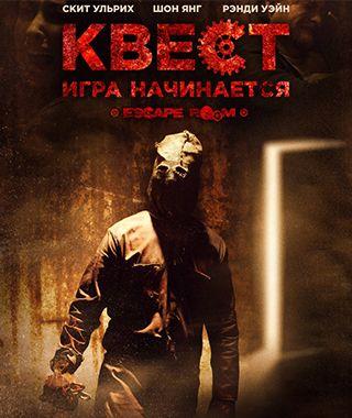 Квест / Escape Room (2017) http://www.yourussian.ru/165740/квест-escape-room-2017/   Если кто-то любит ужасы, тогда фильм «Квест» это как раз то, что вам нужно для того, чтобы пощекотать нервы, получить дозу адреналина и потом думать, как бы заснуть ночью. Поскольку картина включает в себя все, что только может понадобиться для того, чтобы получилась хороший сюжет ужасов. Сюжет повествует о том, что главный герой по имени Брис обладает достаточно убыточным бизнесом в виде квеста «Выход из…