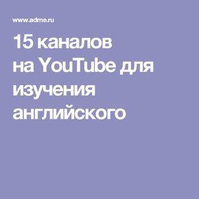 15каналов наYouTube для изучения английского
